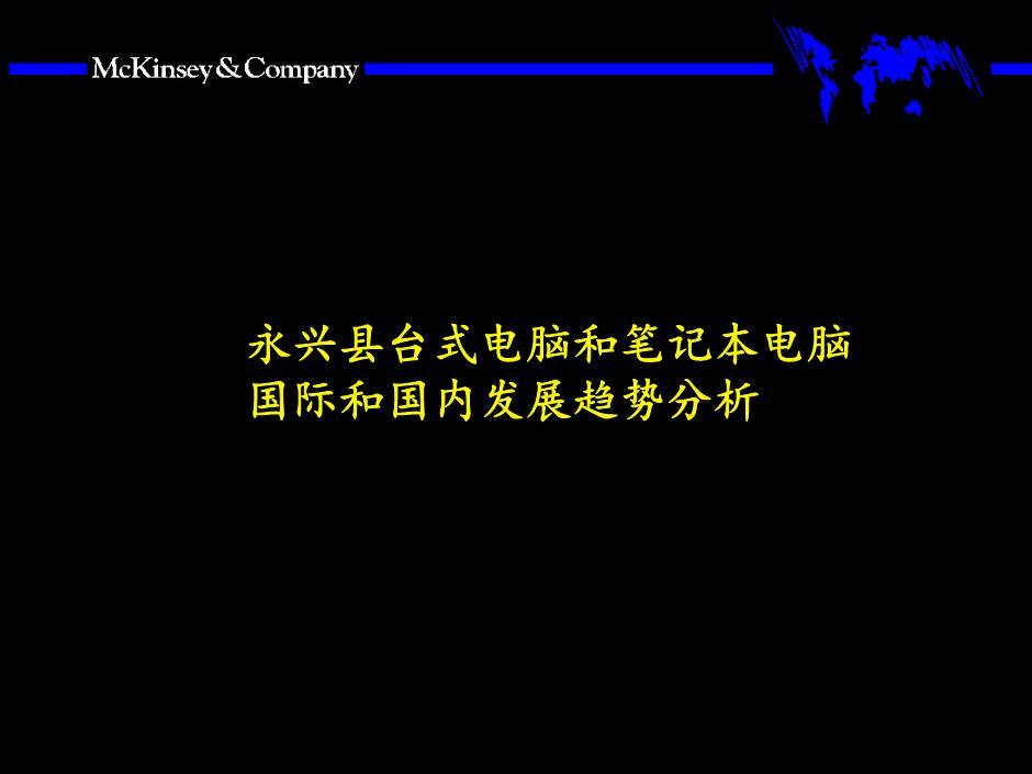 22永兴县台式电脑和笔记本电脑发展趋势分析.ppt