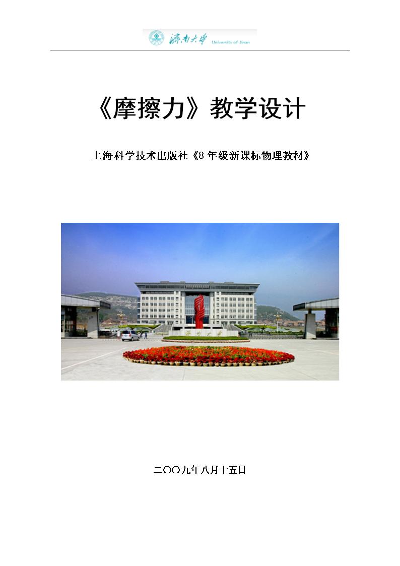 摩擦力教学设计.doc管初中qq群撸鞍山图片