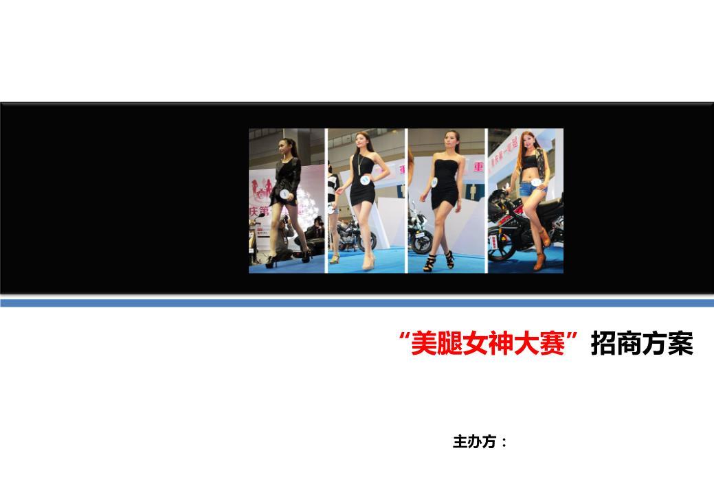 美腿女神大赛 活动招商方案.ppt