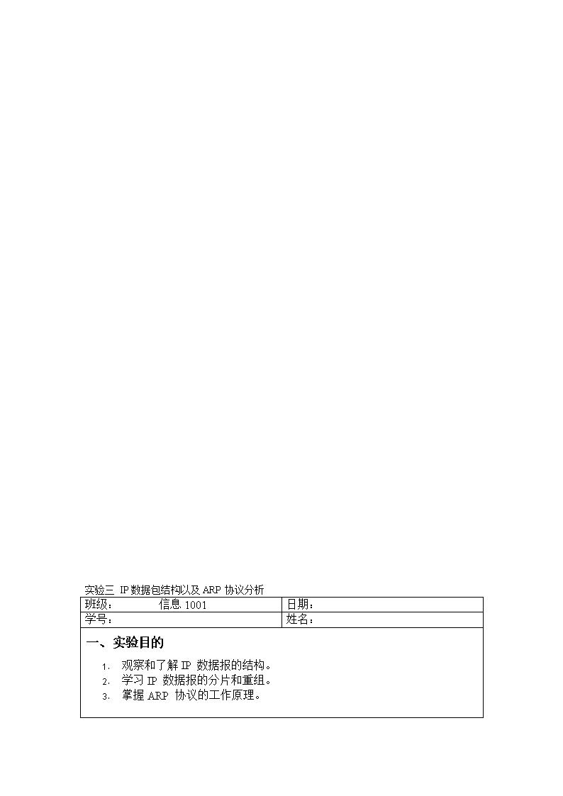 实验三 i数据包结构以及arp协议分析.doc