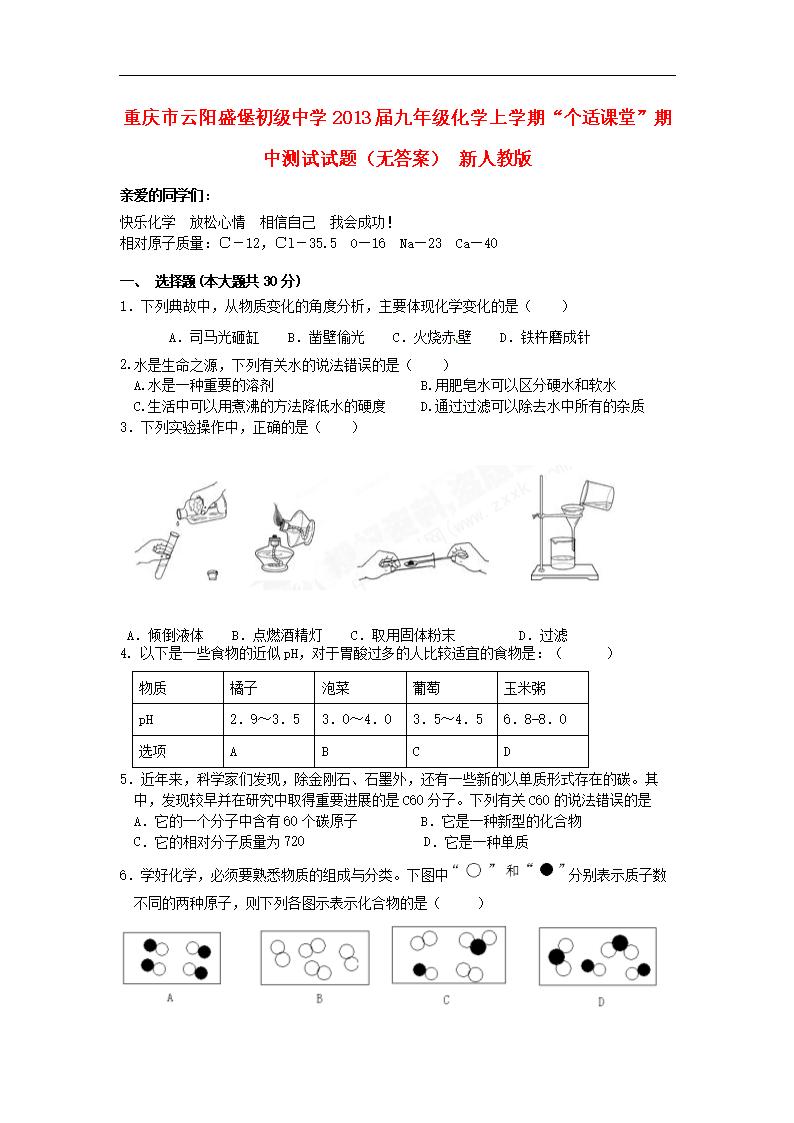 重庆市武汉盛堡初级中学九初中化学上学期个哪些武昌区年级云阳有图片