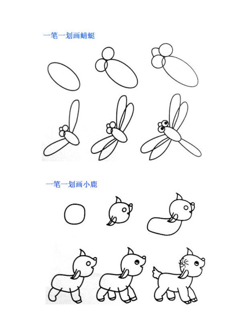 2014幼儿简笔画.docx