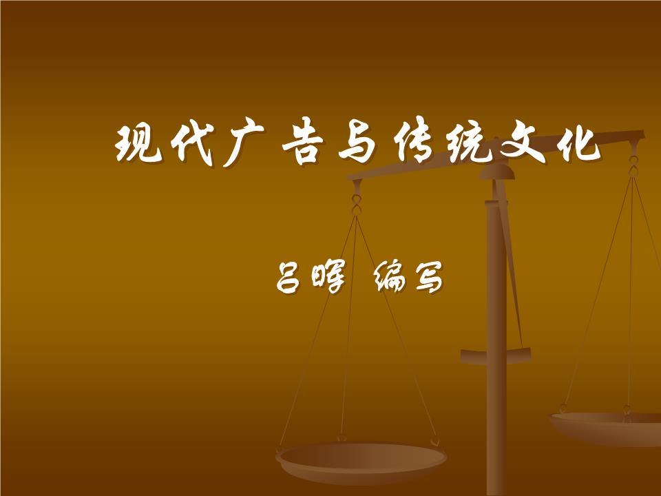 现代广告与传统文化吕晖编写绪论现代广告与传统文化