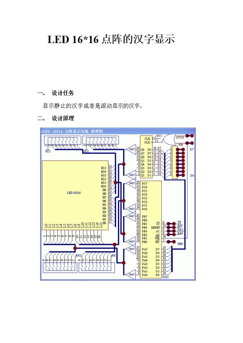 基于51单片机的led1616点阵的汉字显示设计.doc