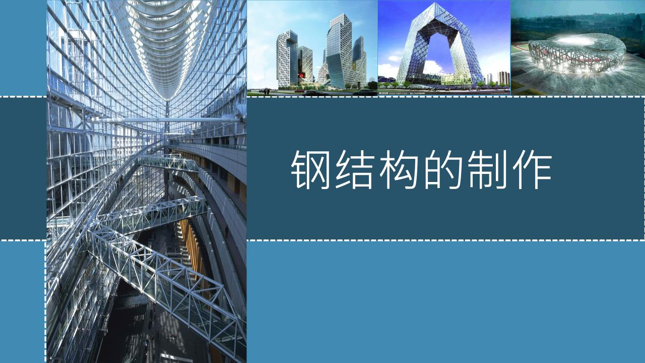 大剧院工程外部围护结构为钢结构网壳