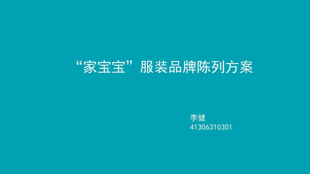 服装陈列与橱窗设计.ppt