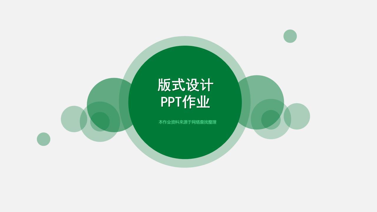 符号文字排列版式设计广告中的版式设计ppt模板下载