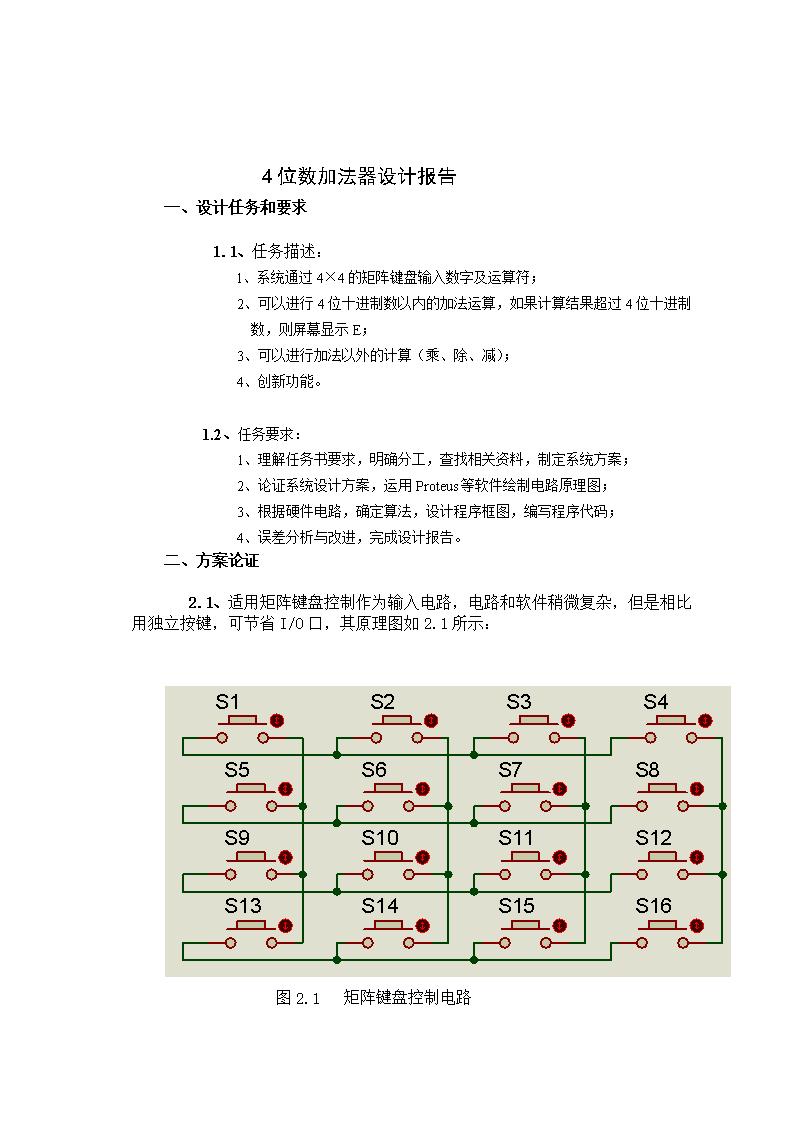 下图则是加法器电路的原理图:3.