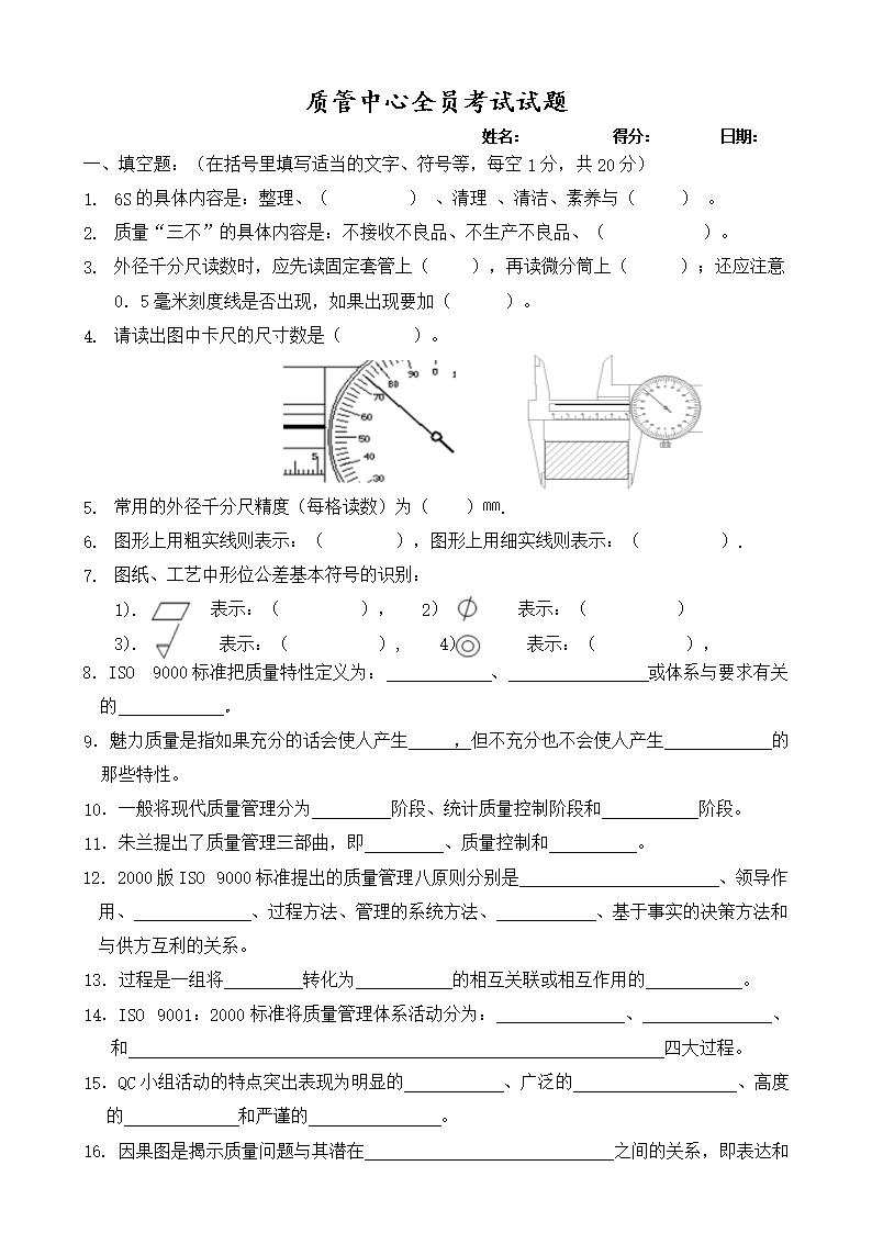质管中心全员考试试题(无不黑白).docx菱形上图纸图标答案的图片