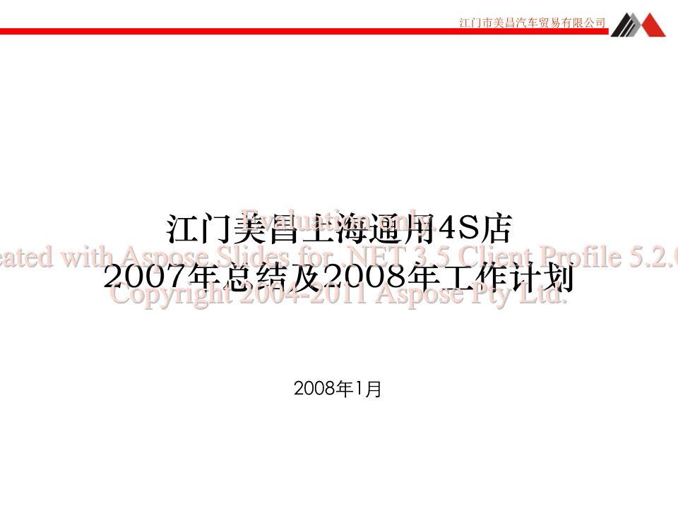 2016通用别克经销商工作计划 .ppt