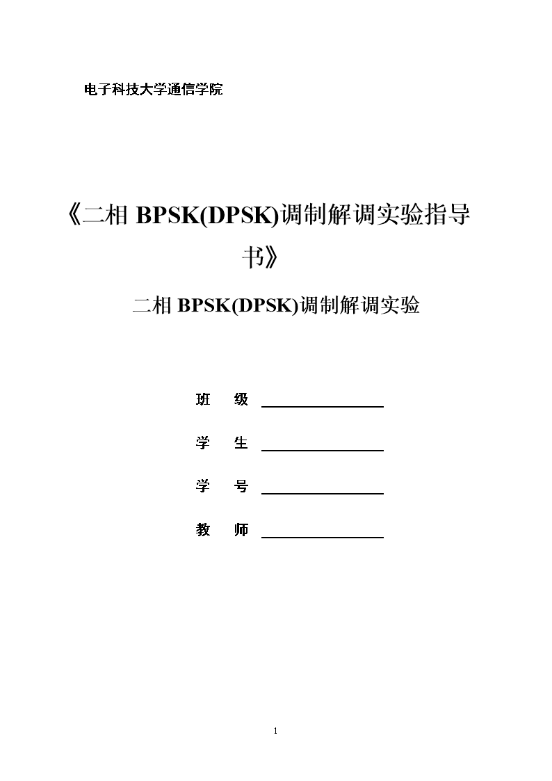 bpsk(dpsk)调制解调实验指导书.docx