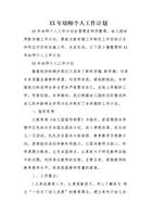 XX年幼师个人工作计划.doc