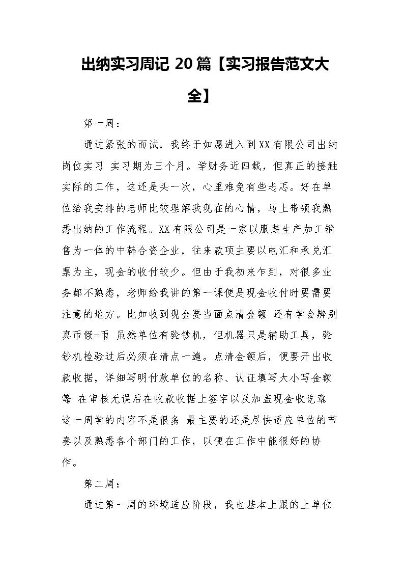 出纳实周记_出纳实习周记20篇【实习报告范文大全】.doc