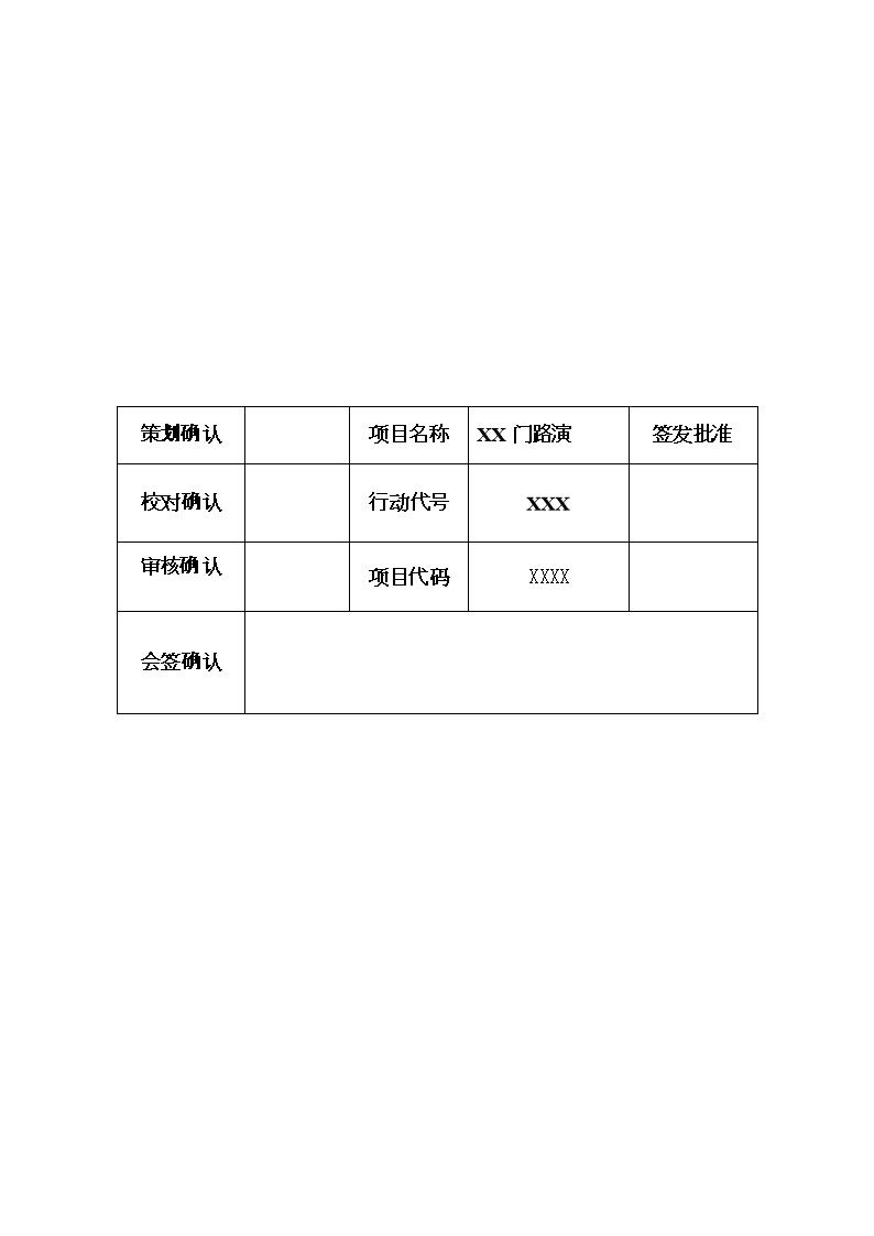 产品项目策划书模板