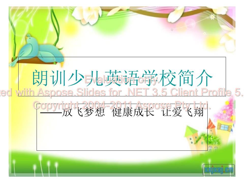 2016朗训少儿英语学校简介.ppt