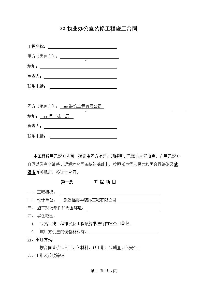xx物业办公室装修工程施工合同.doc