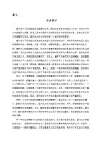 室内设计中英文翻译.doca边框边框墙报设计图图片