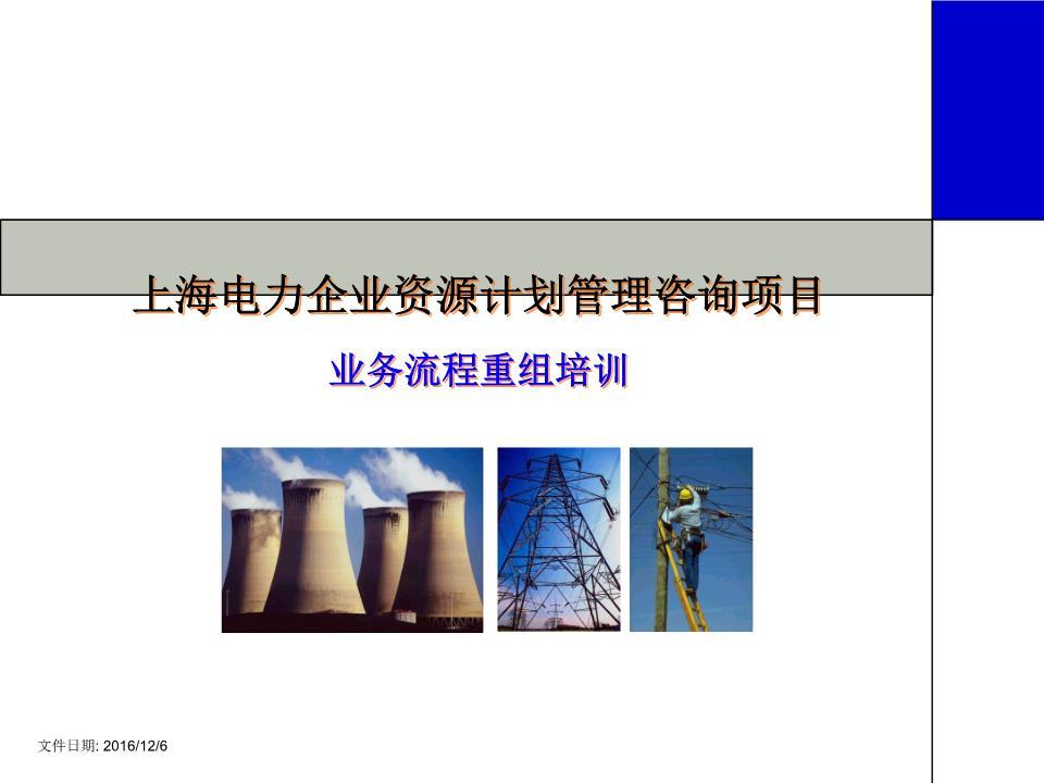 层级利润分配 ppt素材图片