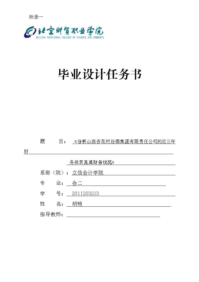 会计二班胡艳毕业设计任务书.doc