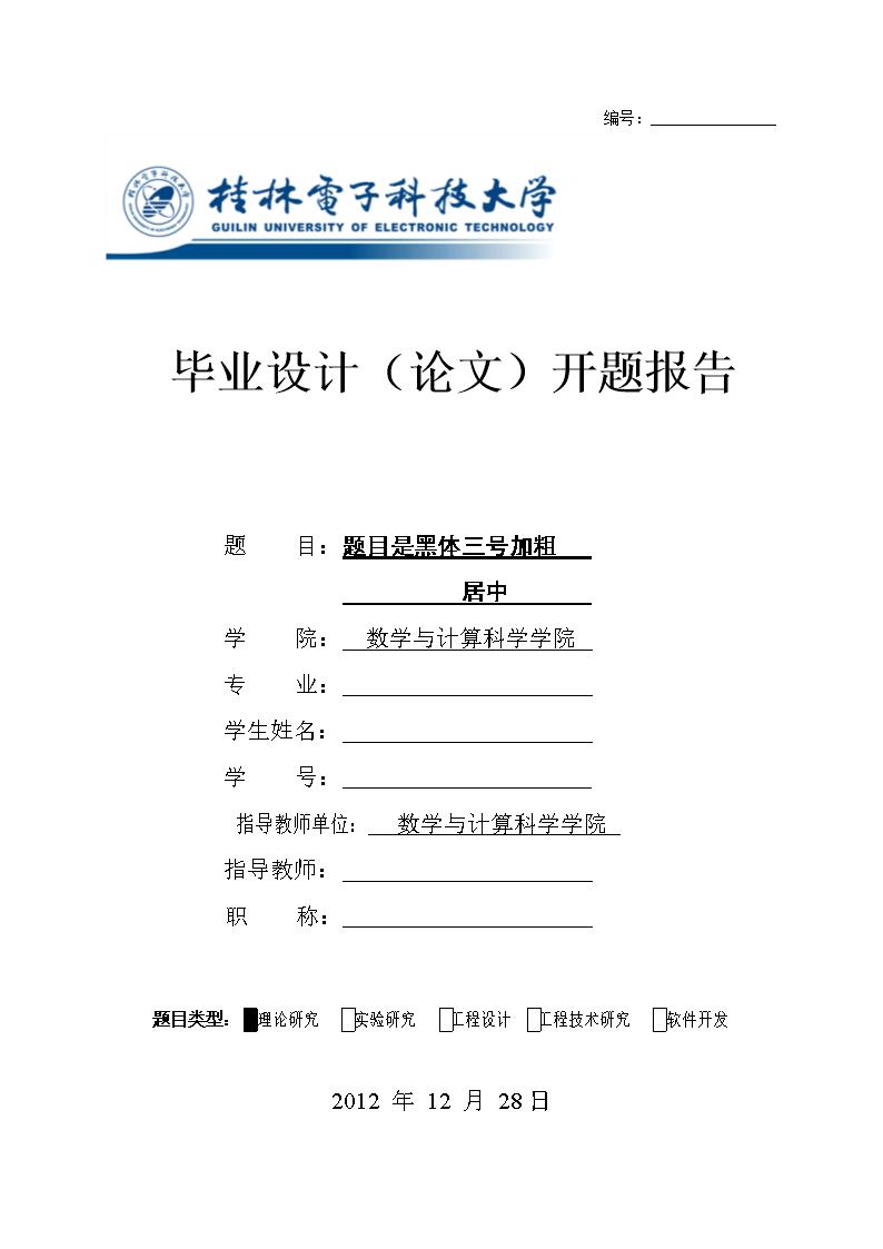 毕业设计开题报告格式模板.doc
