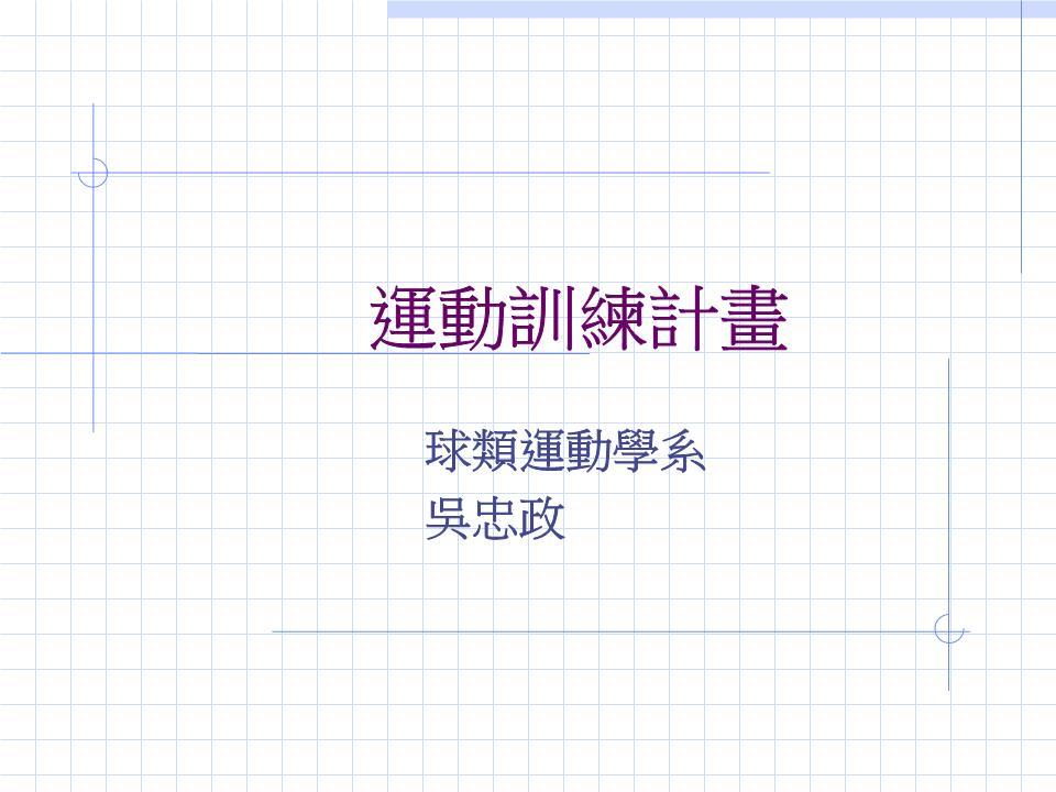 7训练计画与营养 国立台湾体育运动大学.ppt