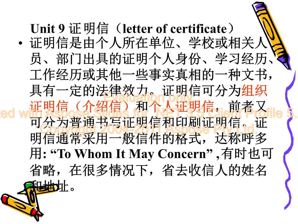 收入证明范本_英文字母书写格式_英文收入证明格式