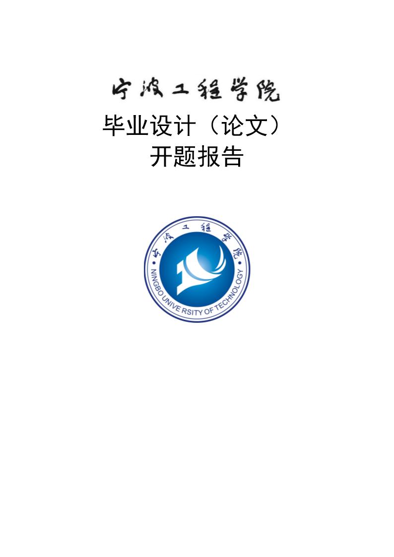 毕业设计 文 开题报告模板.doc
