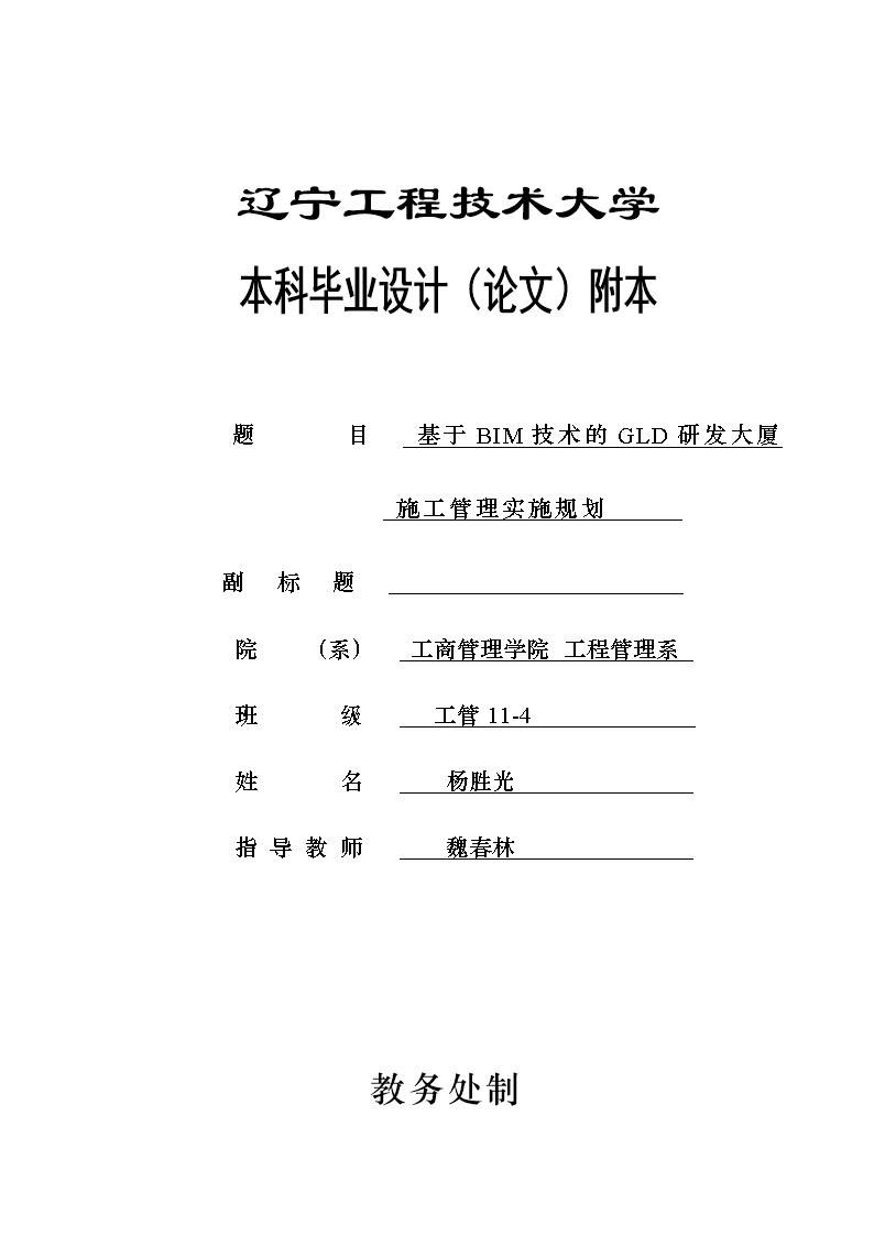(2)毕业设计指导书;(3)施工图纸:gld研发办公楼建筑,结构,给排水(含
