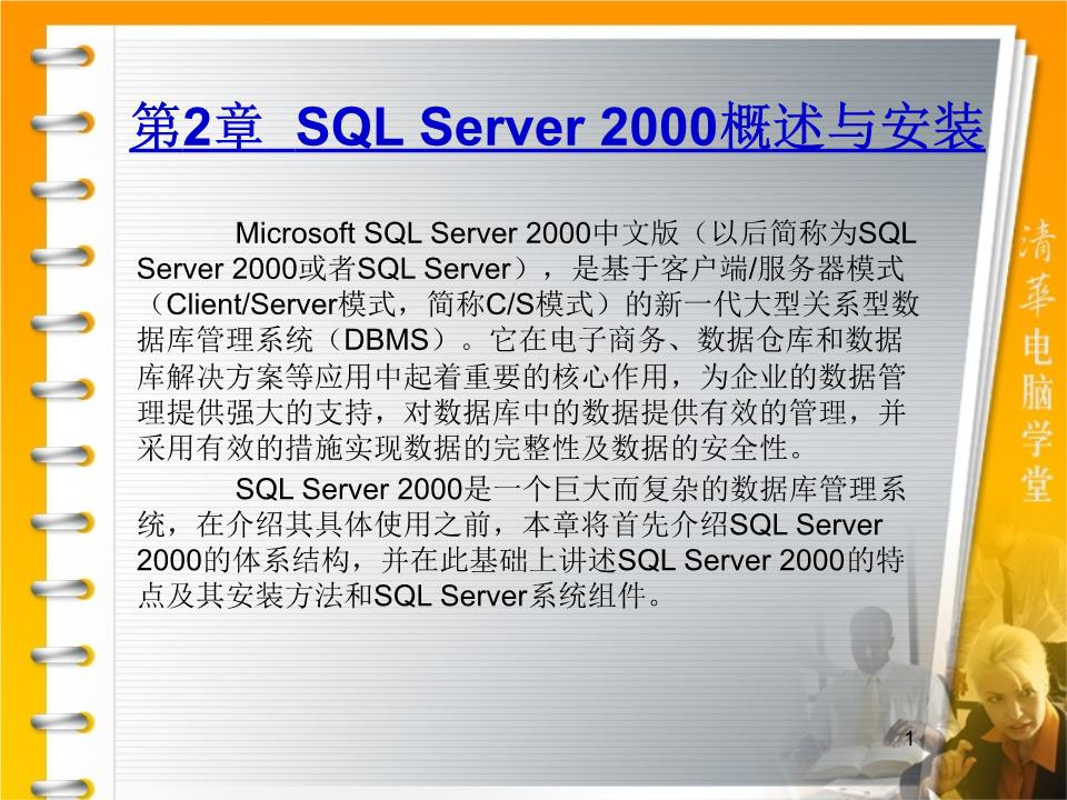 LServer2000概述与安装.ppt
