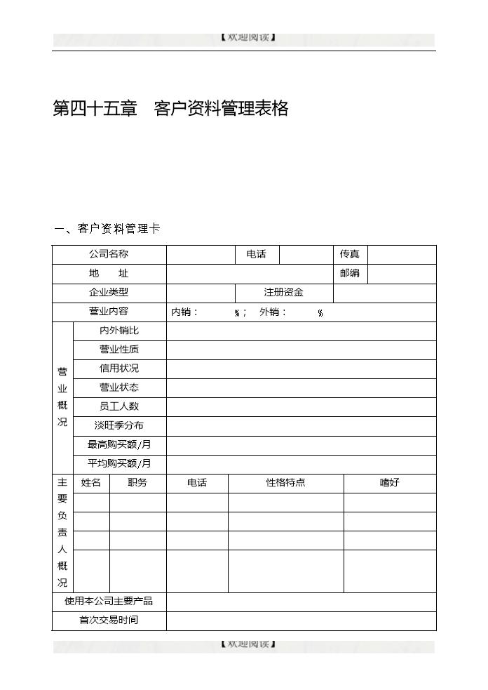 企业顾客管理之客户资料管理表格(doc 11页).doc