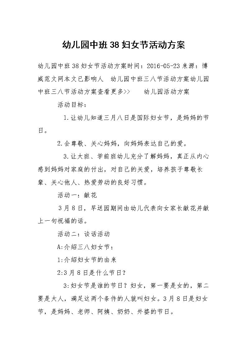 幼儿园中班38妇女节活动方案.doc