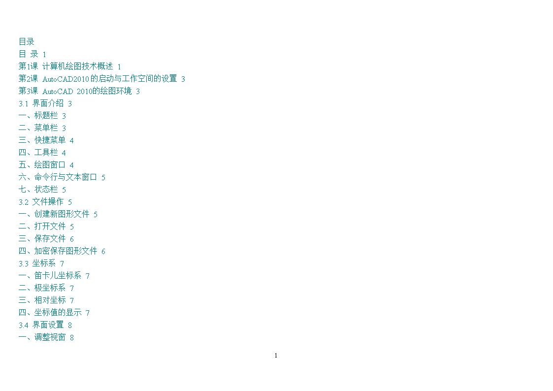 AutoCD2010简明教程(全).doccad怎么签名的弄图片