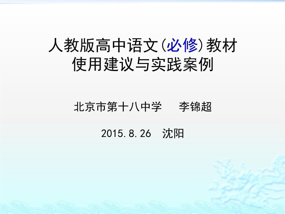 人教版高中语文 必修 教材使用建议与实践案例 沈阳 .pptx图片