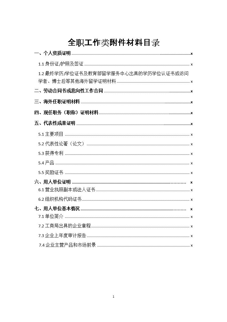 附件材料目录参考格式.doc