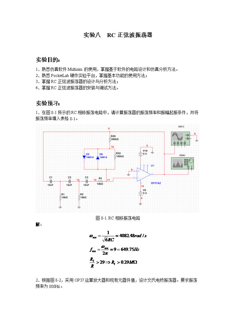 文氏电桥振荡电路复习multisim中示波器和频谱分析仪