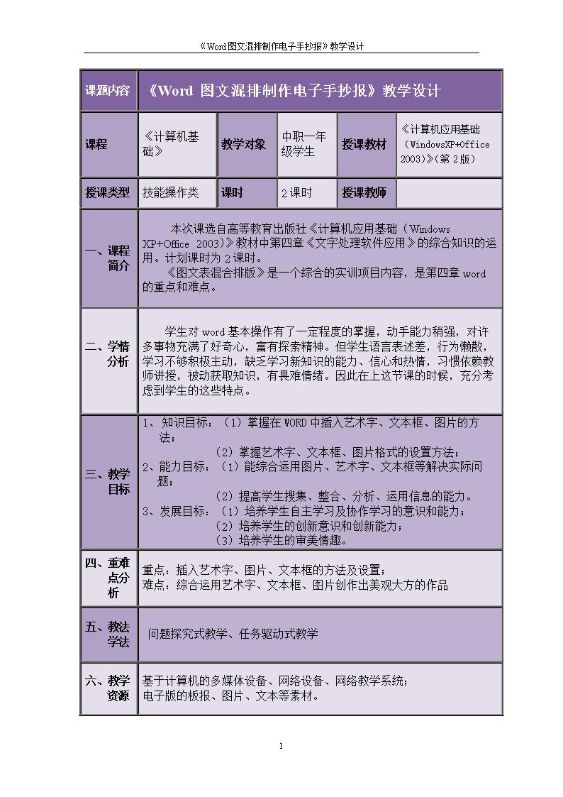 教学设计模板——wod图文混排制作电子手抄报.doc