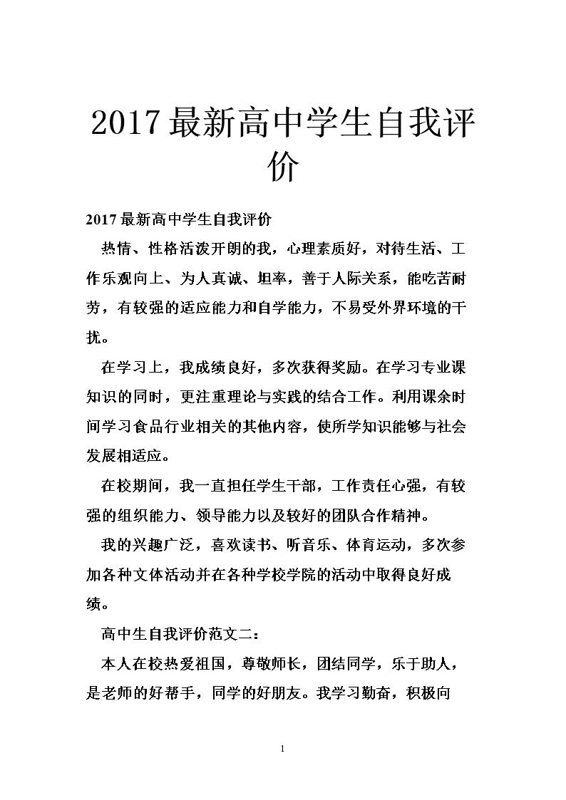 2017最新学生真题自我v学生.doc会考高中生物高中天津图片