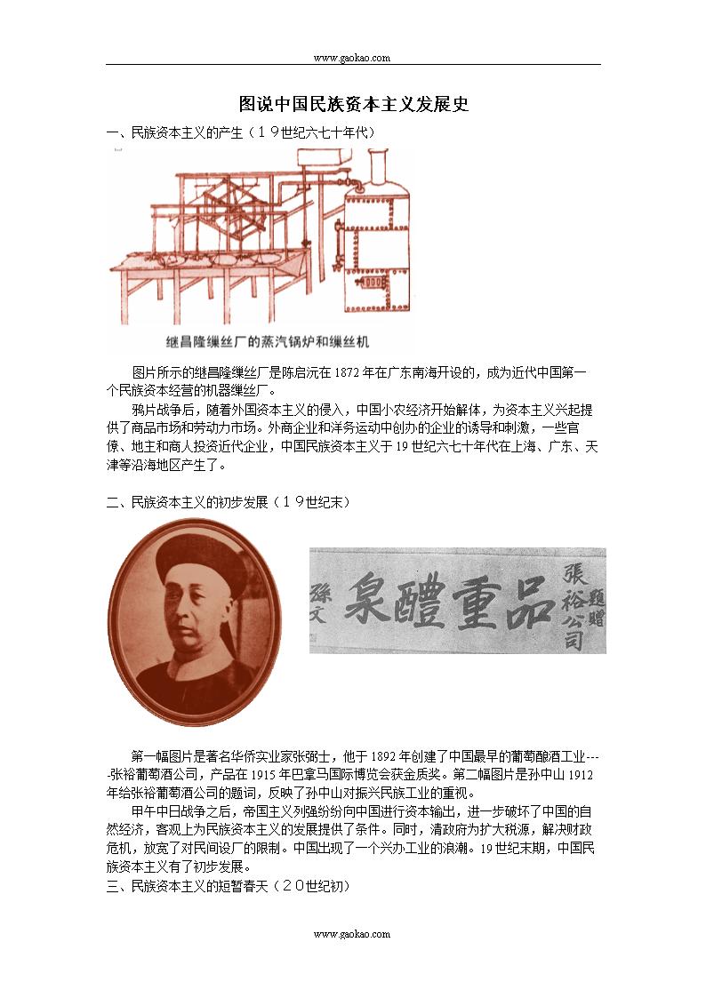 图说中国民族资本主义发展史.doc