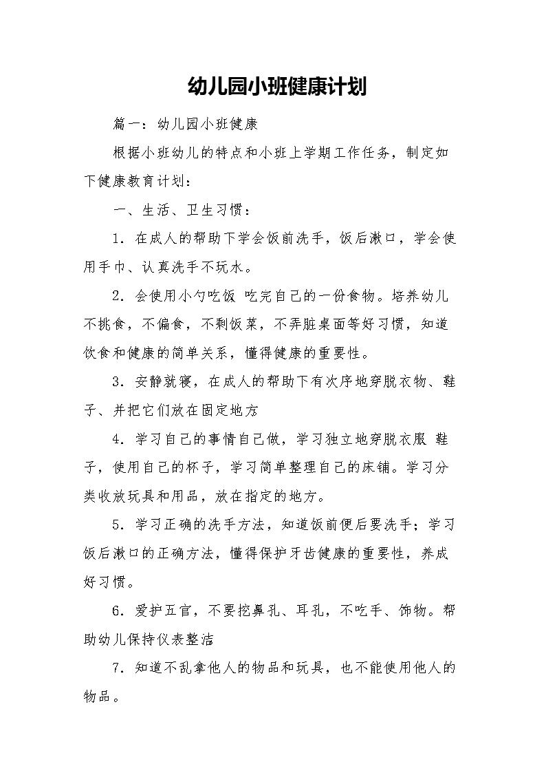 幼儿园小班健康计划.doc