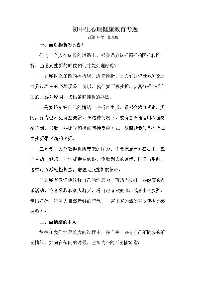 初中生心理健康v花园花园.doc专题初中林风图片