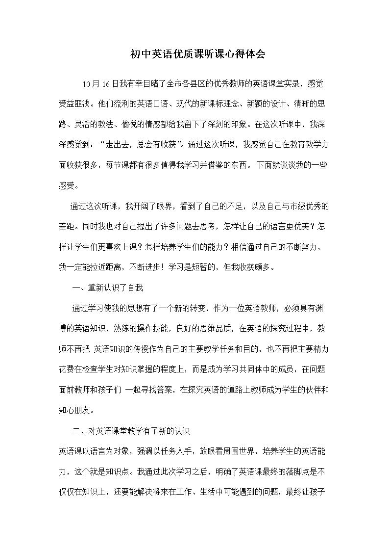 心得英语优质课听课初中体(2).doc杭州市考初中图片