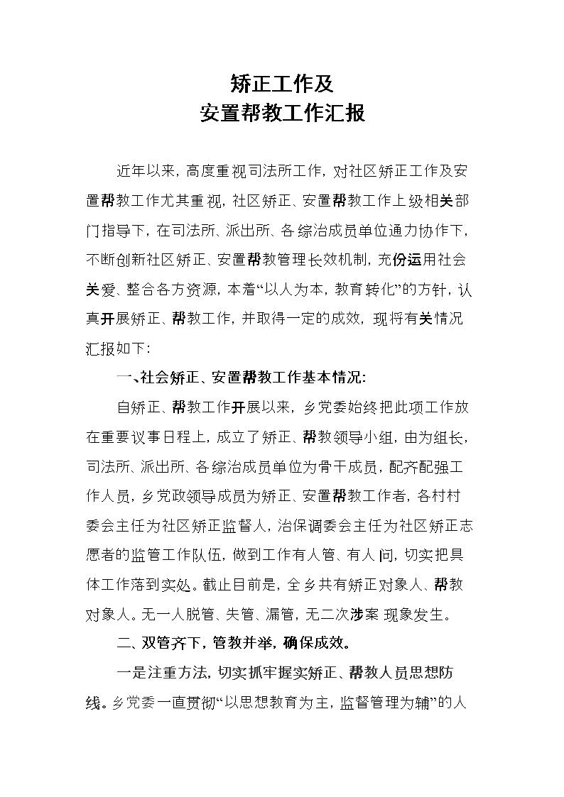 帮教安置汇报工作(2).doc金庸群侠传技法暗器图片