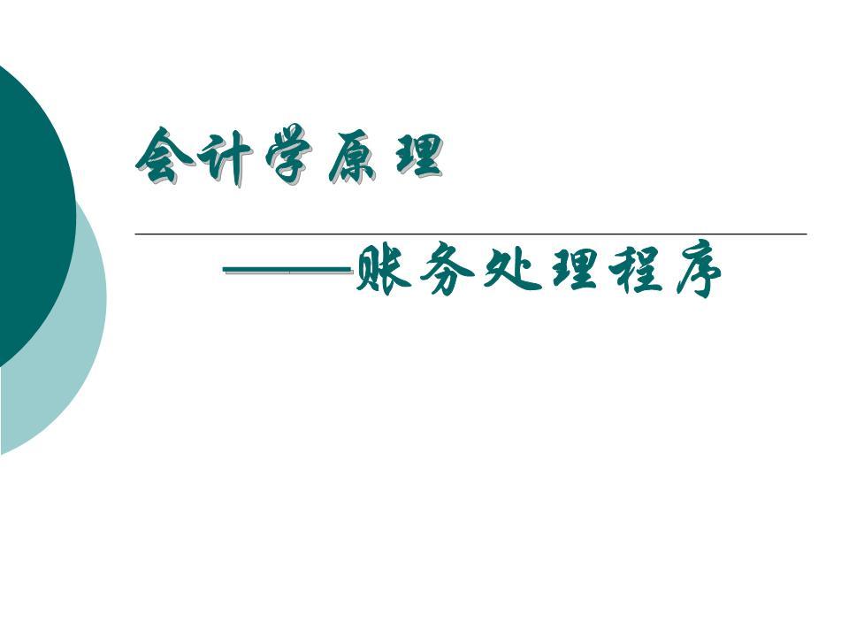 章会计循环与账务处理程序.ppt