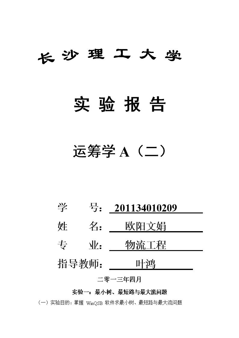 运筹学a()上机作业20121013.doc