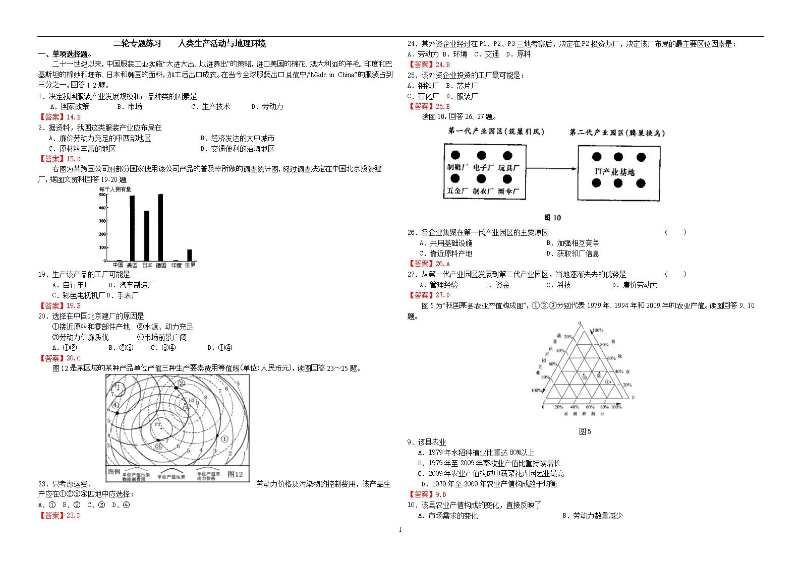 d读朝鲜半岛位置示意图(图8),回答19~20题.19.