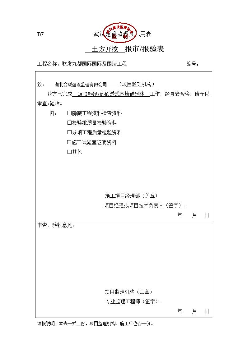 b7武汉建设监理规范用表土方开挖报审/报验表
