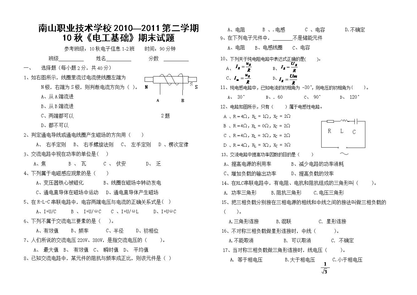 a,b,c,d,11,纯电感电路中,已知电流的初相角为-30o,则电压的初