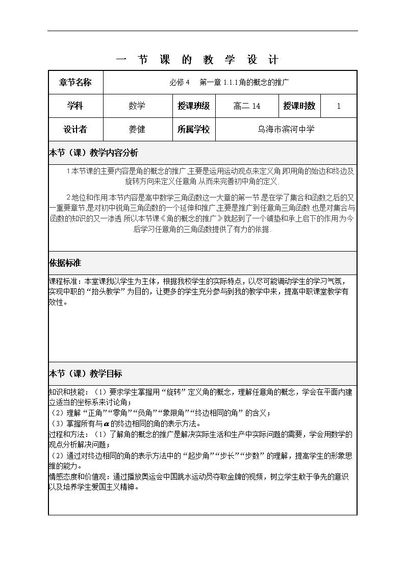 姜健一节课的教学设计模版.doc