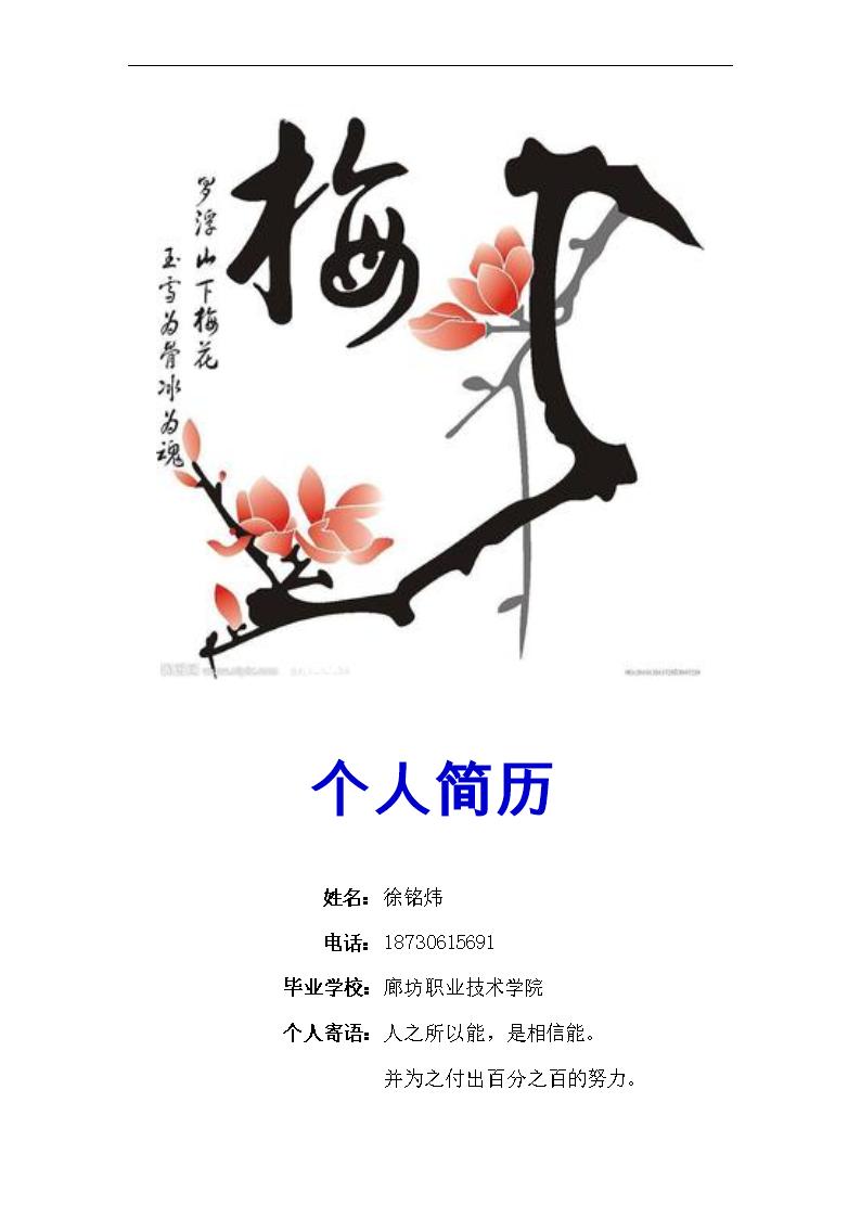 徐铭玮个人简历.doc图片