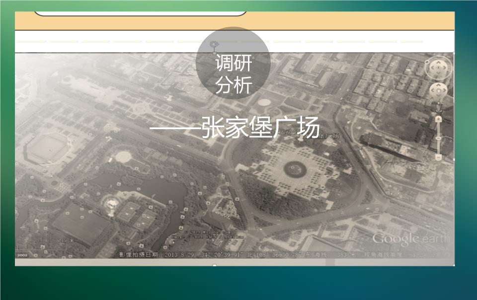 a交通组织广场呈圆形辐射状